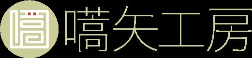 嚆矢工房|Koshi-Kobo, LLC