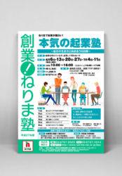 【ポスター】<br> 創業セミナーのポスター
