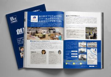 【雑誌広告】<br> 創業者向け雑誌の記事広告の制作。