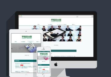 【WEBサイトデザイン】<br> Wordpressを使ったウェブサイト制作。