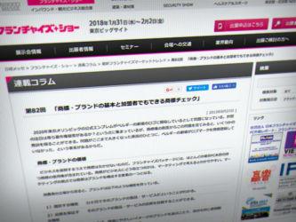 【執筆】<br> 日経メッセ、最新フランチャイズトレンドリポート第82回