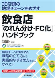 【執筆】<br>飲食店「のれん分け・FC」ハンドブック(共著)